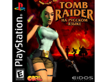 Игра PS - TOMB RAIDER